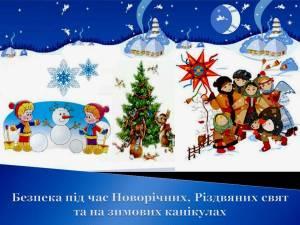 Безпека під час Новорічних, Різдвяних свят