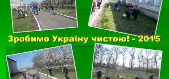"""""""Зробимо Україну чистою!-2015"""