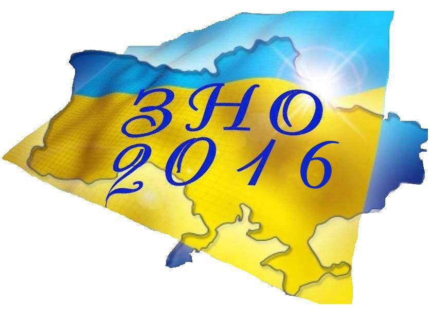Реєстрація на ЗНО – 2016