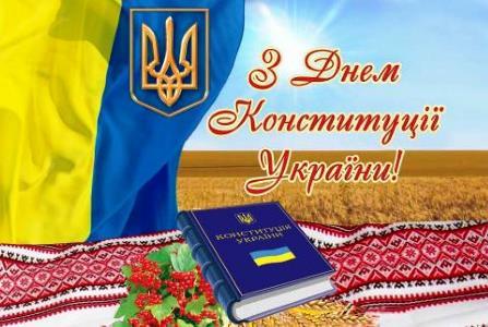 Державне свято – День Конституції України