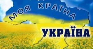 Чи залежить від мене майбутнє України?