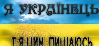 Пишаймося, українці!