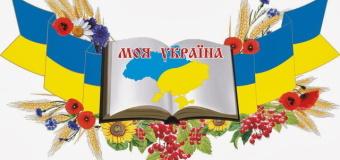 Реалізація виховних цілей національно-патріотичного виховання, формування свідомого громадянина України на уроках та позакласних заходах