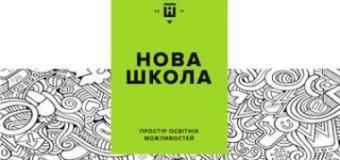 Ухвалено Концепцію Нової української школи
