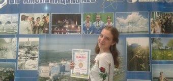 Підсумки конкурсу «Атомна енергетика і ми»