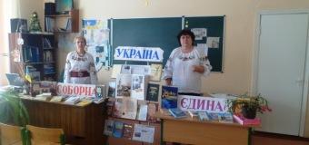 """Інформаційний проект """"Єдина соборна Україна"""""""