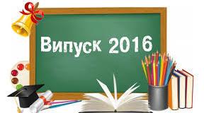 Випускники 2016