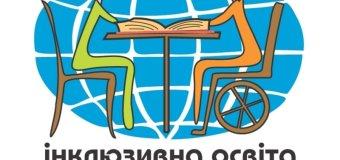 Умови доступності закладу освіти для навчання осіб з особливими освітніми потребами
