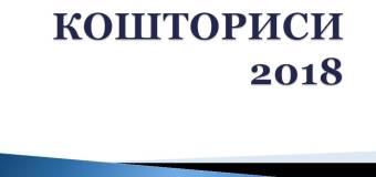 КОШТОРИСИ  2018
