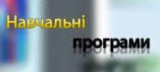 Навчальні програми на 2018-2019 н.р.