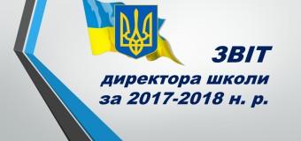 Звіт директора школи за 2017-2018 н. р.