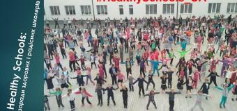 """Ми – учасники соціальної програми """"Healthy Schools: заради здорових і радісних школярів"""""""
