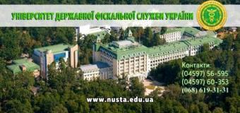 Університет державної фіскальної служби України запрошує на навчання