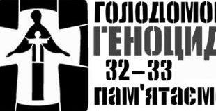 Пам'ять про Голодомор 1933-32 років