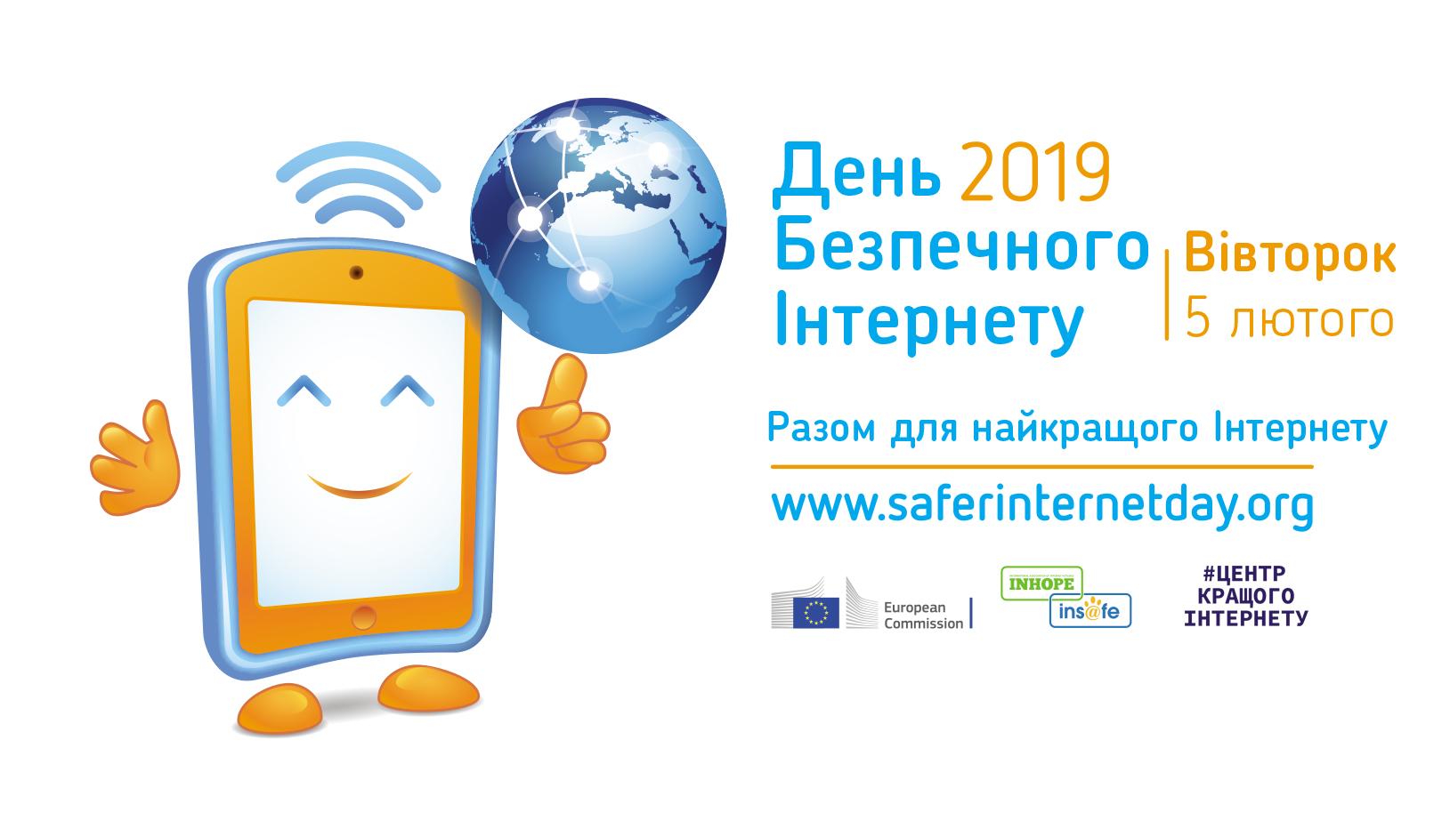 День Безпечного Інтернету