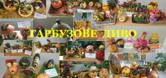 """Гарбузове диво"""
