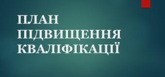 План  підвищення кваліфікації педагогічних працівників на 2020 р.
