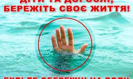 Правила поведінки на водних об'єктах: корисні поради і рекомендації