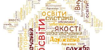 Внутрішня система забезпечення якості освіти в Судилківському ліцеї
