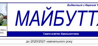 Газета освітян Хмельниччини про навчання 2020-2021 н. р.