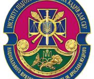 До уваги випускників. Інформація Національного юридичного університету імені Ярослава Мудрого